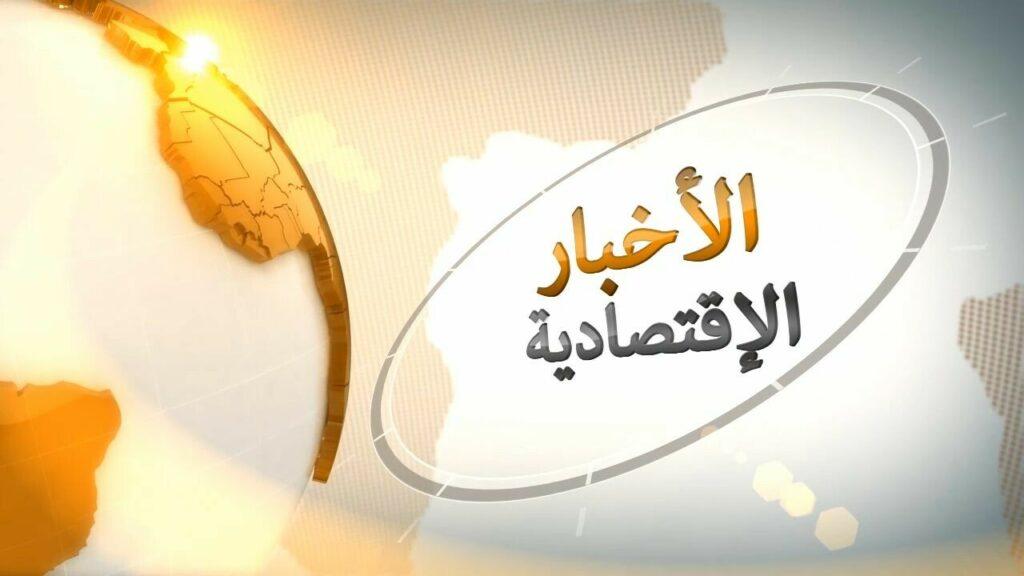 Arabic Economy Intro