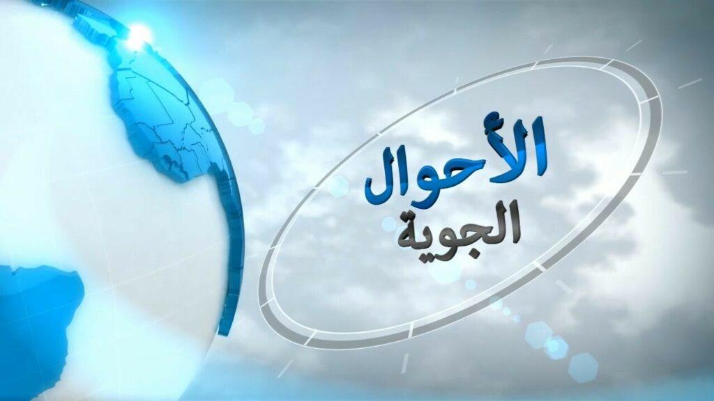 Arabic Weather Intro